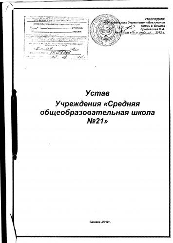 Ченемдик документтер